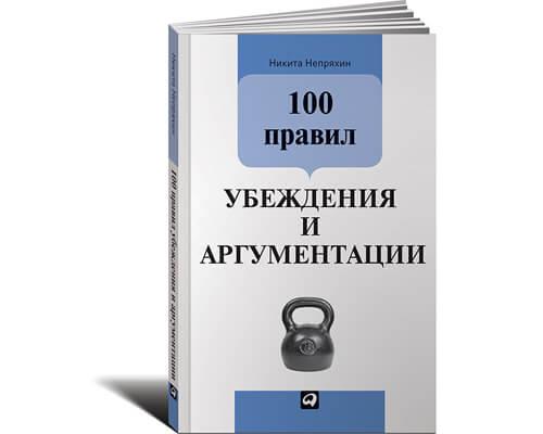 100 правил убеждения и аргументации.
