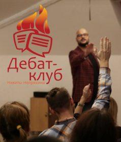 Дебат клубы москвы тесла клуб москва выпускной